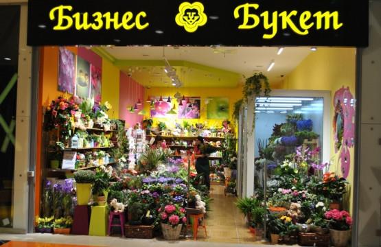 Как назвать цветочный салон
